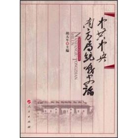 中共中央南方局统战史论