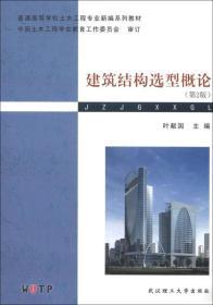 普通高等学校土木工程专业新编系列教材:建筑结构选型概论(第2版)