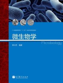 """微生物學/全國高等學校""""十二五""""生命科學規劃教材"""