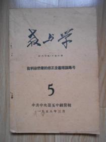 教与学 1958年三月号 第5期——批判徐懋庸的修正主义理论专号 (16开、第五中级党校)见书影及描述