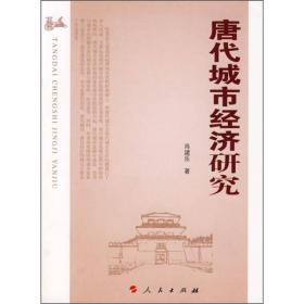 唐代城市经济研究