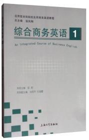 综合商务英语-1