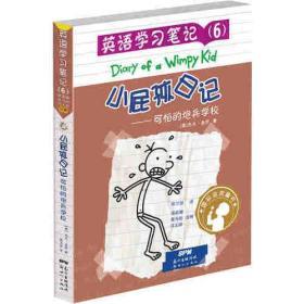 小屁孩日记英语学习笔记(6)