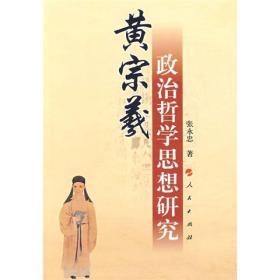 黄宗羲政治哲学思想研究