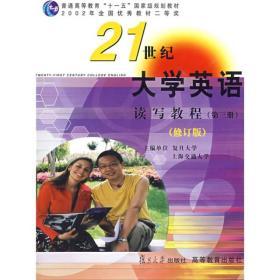 《21世纪大学英语》读写教程(第三册) 有光盘