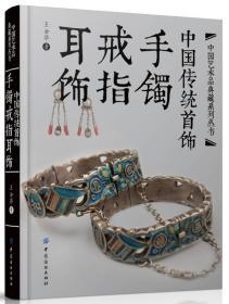 中国传统首饰.手镯戒指耳饰(精装)