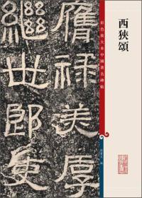 新书--彩色放大本中国著名碑帖:西狭颂9787532640584(115034)