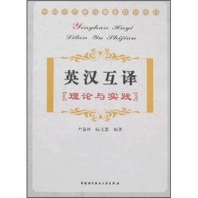 英汉互译:理论与实践