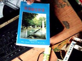 90年代英语系列丛书:英语锦言妙语         2E