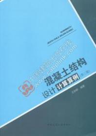 混凝土结构设计计算算例(第三版)9787112189199王依群/中国建筑工业出版社/蓝图建筑书店
