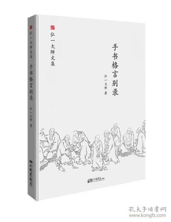 弘一大师文集-手书格言别录(精装)