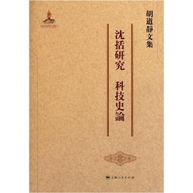 胡道静文集·沈括研究·科技史论