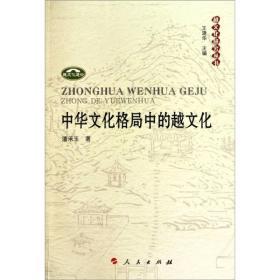 中华文化格局中的越文化:越文化研究丛书