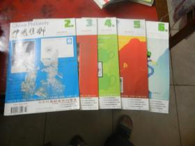 中国集邮1994年2-6期