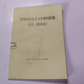 苏维埃社会主义共和国联盟宪法(根本法)