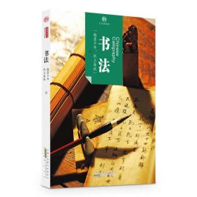 印象中国·文化的脉络·书法