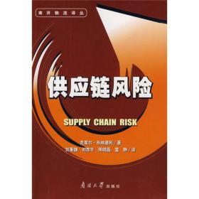 供应链风险