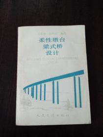 柔性墩台梁式桥设计