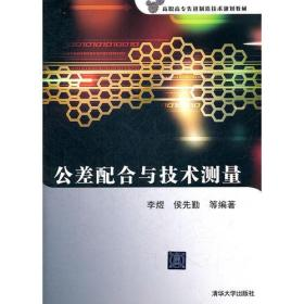 公差配合与技术测量(高职高专先进制造技术规划教材)
