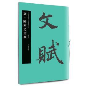 中国书法名碑名帖原色放大本:唐 陆柬之文赋