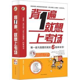 背1遍,就想上考场:唯一能与真题匹配的6级单词书!(附同步MP3光盘)(英语考试、英语学习精品用书)—昂秀外语