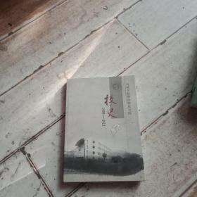 运城学院稷山师范分院校史(1999-2011)