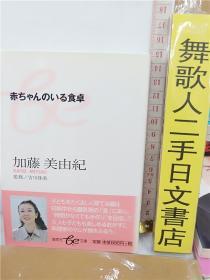 赤ちやんのる食卓     加藤美由纪     64开集英社综合书