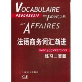 法语商务词汇渐进:练习200题