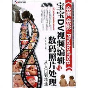 会声会影/Photoshop宝宝DV视频编辑与数码照片处理从入门到精通(全彩)
