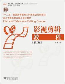 影视剪辑教程 第二版第2版 姚争 浙江大学出版社