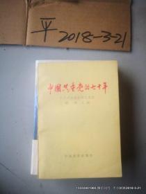 中国共产党的七十年 平遥库房
