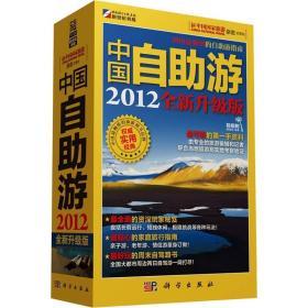 中国自助游2012全新升级版 棕榈树编辑部 科学出版社