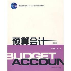 预算会计(第3版)
