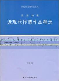 新编外国钢琴曲系列:浪漫的歌·近现代抒情作品精选