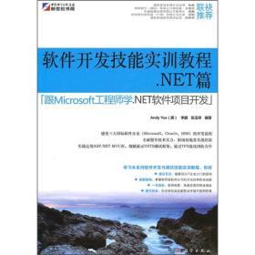 软件开发技能实训教程.NET篇:跟microsoft工程师学.NET软件项目开发(全彩)
