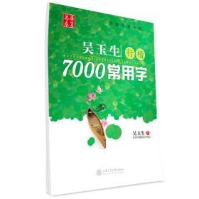 华夏万卷·吴玉生行楷:7000常用字