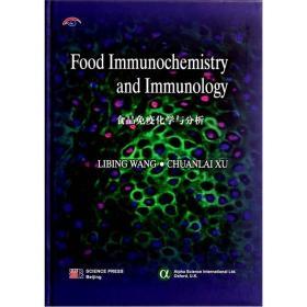 食品免疫化学与分析(英文版)