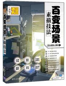 百变场景素描技法/漫画达人系列