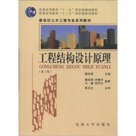 工程结构设计原理第3版 曹双寅 东南大学出 9787564137700