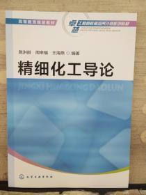 精细化工导论(2018.7重印)