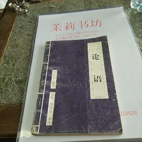 论语(传世名篇)——中国经典处世丛书