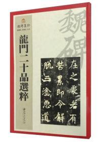 魏碑集珍:龙门二十品选粹