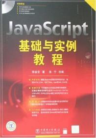 JavaScript基础与实例教程 陈会安 中国电力出版社 9787508356419