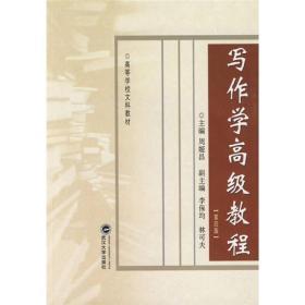 高等学校文科教材:写作学高级教程(第4版)