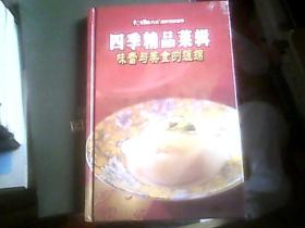 四季精品菜辑——味蕾与美食的缠绵(铜版彩印,精装)