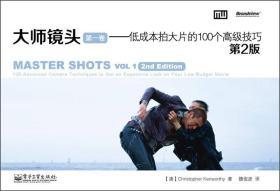 大师镜头·第1卷:低成本拍大片的100个高级技巧(第2版)
