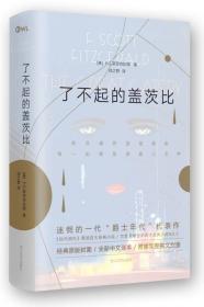 了不起的盖茨比:全新译本,附赠完整版英文别册