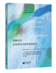想象知识:在各学科内培养语言能力:building literacy in the academic disciplines