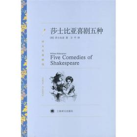 译文名著精选:莎士比亚喜剧五种