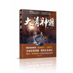 长篇小说--大清神鼎_9787516812334